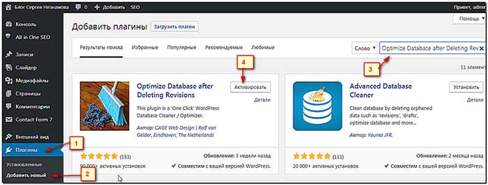 Optimize-Database-плагин