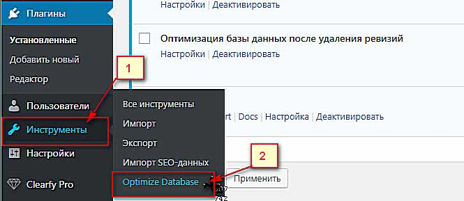Optimize-Database-инструменты-плагина