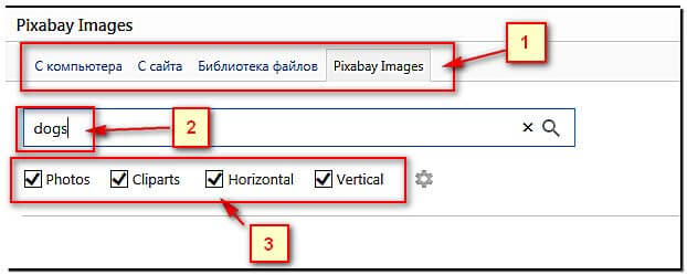 Pixabay-Images-настройка-плагина