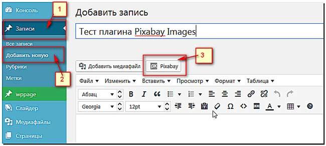 Pixabay-Images-редактор-статьи