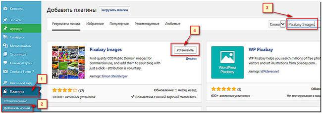 плагин-Pixabay-Images